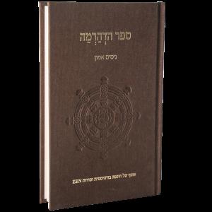 ספר הדהרמה