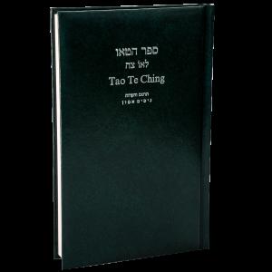 ספר הטאו