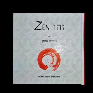 זהו Zen